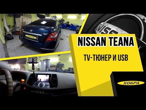 USB ТВ-тюнер DVB-T2 на Nissan Teana 2009.