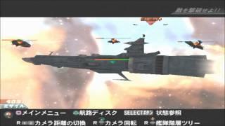 getlinkyoutube.com-PS2 宇宙戦艦ヤマト 巡洋艦【衣笠(きぬがさ)】