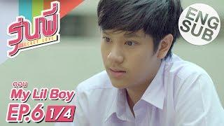 [Eng Sub] ซีรีส์รุ่นพี่ Secret Love | My Lil Boy | EP.6 [1/4] | ตอนจบ
