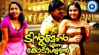 getlinkyoutube.com-Tintumon Enna Kodeeswaran - Santhosh Pandit New Malayalam Movie Song 2014 - Thazhvara Manalthari