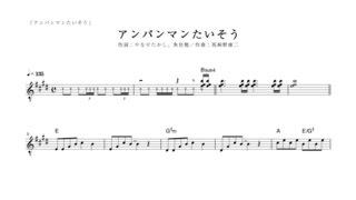 """getlinkyoutube.com-【ピアノ演奏付】それいけ!アンパンマン """"アンパンマンたいそう""""【メロディー譜】"""