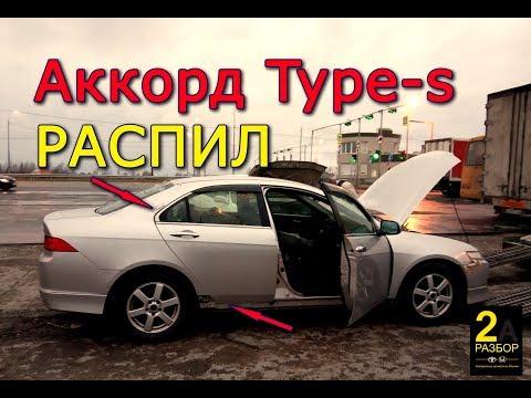 Привезли распилом Honda Accord CL9 Type-S в Новосибирск. Первый запуск, впечатления.