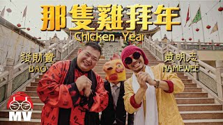 getlinkyoutube.com-黃明志2017新年歌【那隻雞拜年 Chicken Year 】Namewee feat.BAO發財寶