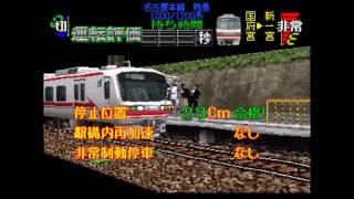 getlinkyoutube.com-電車でGO!名古屋鉄道編 名古屋本線 特急 1000系、1200系