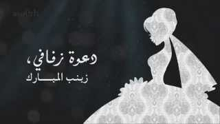 getlinkyoutube.com-دعوة زفاف العروس (زينب )