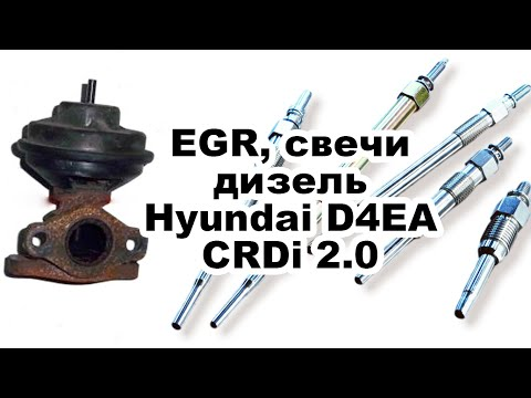 EGR, свечи дизель Hyundai D4EA CRDi 2.0, 2003