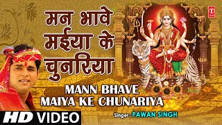 getlinkyoutube.com-Mann Bhabe Maiya Ke Chunariya Bhojpuri Devi Bhajan [Full Song] I Laagal Ba Darbar Mayee Ke