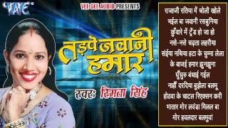 getlinkyoutube.com-Tadpe Jawani Hamar - Smita Singh - Audio JukeBOX - Bhojpuri Hot Songs 2015 new