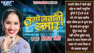 getlinkyoutube.com-Tadpe Jawani Hamar - Smita Singh - Audio JukeBOX - Bhojpuri Hot Songs 2015 new