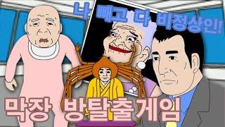 getlinkyoutube.com-더빙걸 약빤 플래시게임 방탈출게임 오하요
