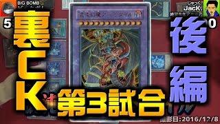 getlinkyoutube.com-【#遊戯王】裏CKCUP第3試合 三幻魔(影丸理事長)VS機皇(アポリア)後編【#カードキングダム】