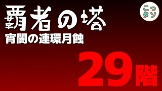 getlinkyoutube.com-【モンスト】覇者の塔29階『宵闇の連環月蝕』に挑戦✩【こっタソ】