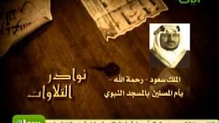 getlinkyoutube.com-نوادر التلاوات الملك سعود يأم المصلين في المسجد النبوي