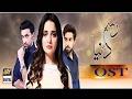 Rasm-e-Duniya ! Title Song By Ali Azmat - ARY Digital Drama