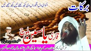 getlinkyoutube.com-Qari Yaseen Baloch قران کریم کا تعارف
