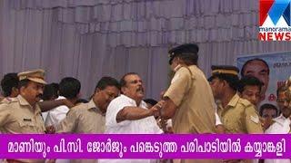 High drama at P C George-Mani function   Manorama News