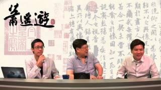 getlinkyoutube.com-黎智英會唔會賣蘋果? / 希臘死極唔斷氣〈蕭遙遊〉2015-07-02 e