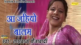 getlinkyoutube.com-Bhojpuri Gajal - Aajaiho Balam  |  Chumma Mange Balama  | Tara Bano Faijabadi