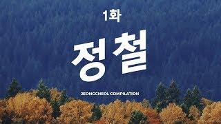 ● SEVENTEEN ● JEONGCHEOL COMPILATION(Jeonghan ✖ S.Coups) — PART 1/4