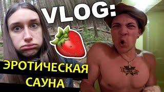 getlinkyoutube.com-VLOG: Эротическая сауна / Андрей Мартыненко
