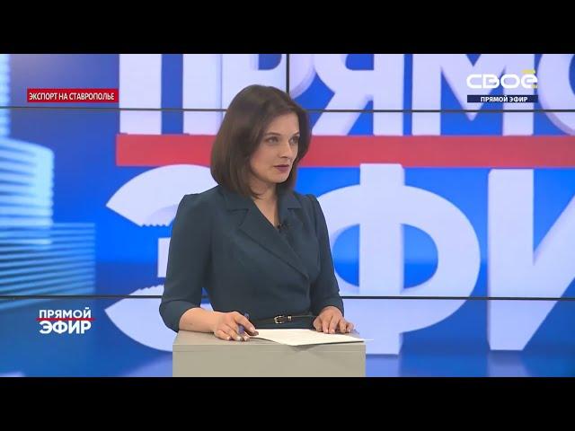 """Прямой эфир по вопросам реализации национального проекта """"Экспорт продукции АПК"""""""