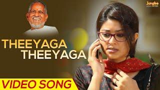 Theeyaga Theeyaga Full Length Video Song| PrakashRaj | Sneha | Ilayaraja width=