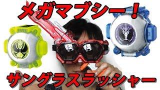 getlinkyoutube.com-【メガマブシー!】闘魂装填DXサングラスラッシャー