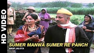 Sumer Manwa Sumer Re Panch - Shirdi Ke Sai Baba   Anup Jalota   Shatrughan Sinha & Hema Malini