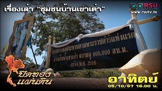 """getlinkyoutube.com-ปิดทองแผ่นดิน : เรื่องเล่า """"ชุมชนบ้านเขาเต่า"""" ถึงโครงการชลประทานตามพระราชดำริแห่งแรก ปี 2506"""