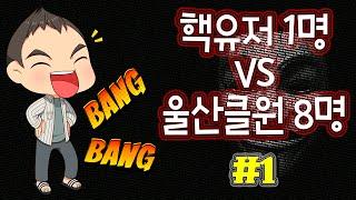 getlinkyoutube.com-랜딩TV[핵유저 1명 vs 울산클원 8명!! 승리는 누구??] #1 SUDDEN ATTACK FPS