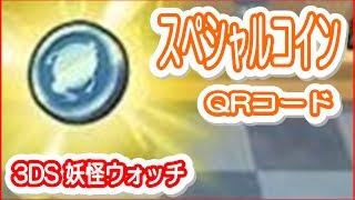 getlinkyoutube.com-【3DS妖怪ウォッチ】 初回特典についてくるスペシャルコインをゲットするQRコードを公開<攻略 裏技> ※妖怪ウォッチ2でやると桃コインになります