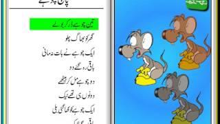 getlinkyoutube.com-Paanch Choohay (Urdu Poem for Kids) - پانچ چوہے