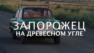 getlinkyoutube.com-Запорожец на дровах. Car on cal. Авто на древесном угле