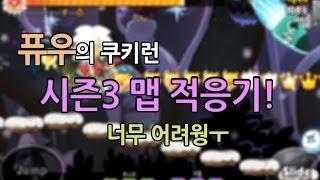 getlinkyoutube.com-[퓨우] 쿠키런 : 시즌3 신규 맵 적응기! (비밀코드)