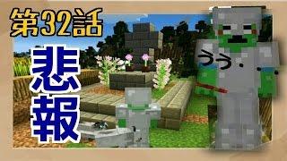 【Minecraft PE】カメでもマイクラ!第32話悲報【ゆっくり実況】