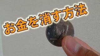 getlinkyoutube.com-コインマジック 種明かし コインを一瞬で消す方法  小学生でも出来る