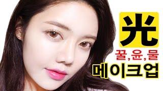 getlinkyoutube.com-꿀광,윤광,물광 광 메이크업/썸블리 꿀피부 메이크업 how-to honey skin makeup beauty tip!