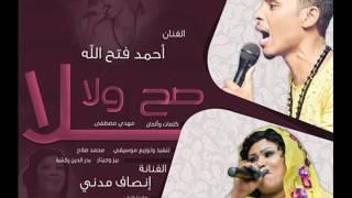 getlinkyoutube.com-جديد الملكة انصاف مدني والنجم احمد فتح الله - صاح ولا لا