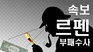 getlinkyoutube.com-[부동산/경제강의] 속보 -  르펜 비리수사가 한국증시와 부동산 시장에 미칠 영향