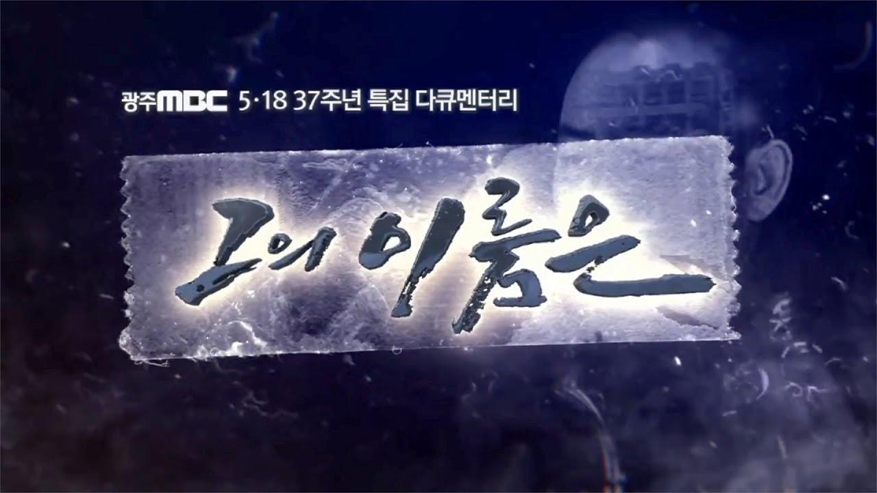 광주MBC 5.18 특집 다큐 '그의 이름은' 기자상・PD상 수상