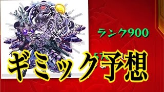 getlinkyoutube.com-【モンスト】祝ランク900達成!とイザナギ零ギミック予想してみた。