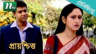 Bangla Telefilm - Prayoshchitto | Indrani Haldar, Tony Dayes, Parthosarothy Dev width=