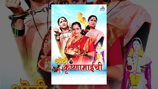 getlinkyoutube.com-Oati Krishnamaichi - Full Marathi Movies | Alka Kubal, Sharad Ponkshe | Bhakti Movie