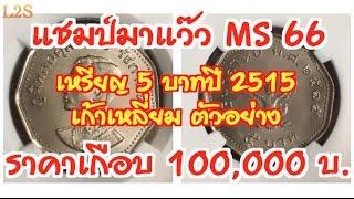 getlinkyoutube.com-L2S เหรียญ 5 บาท เก้าเหลี่ยมปี 2515 ราคาเกือบ 100,000 บาท เช็คด่วนเลย