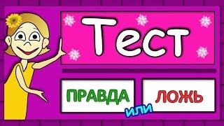 getlinkyoutube.com-ТЕСТЫ для ДЕТЕЙ ! Правда или ЛОЖЬ