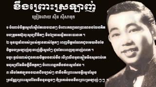 Cambodian Rock / ខឹងព្រោះស្រឡាញ់ Khung Prous Sraulang / Sinn Sisamouth