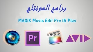 getlinkyoutube.com-الدرس 3 شرح برنامج MAGIX Movie Edit Pro 15 Plus▌ برامج المونتاج▌