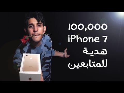 مئة ألف iPhone7 هدية للمتابعين!!!