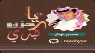 getlinkyoutube.com-اه ياحزن كبدي(المفارق) محمد بن غرمان لاتنسون الاشتراك  في القناه