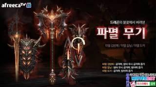 [광휘TV] 레이븐 (엘프) 공속50퍼 원거리무기 미친사냥 영상